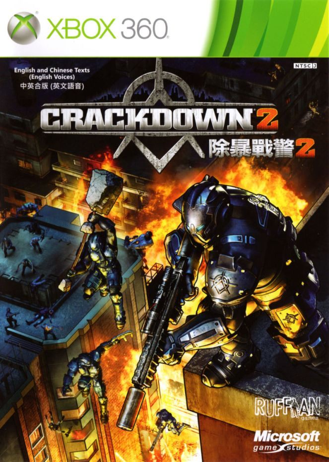 192604-crackdown-2-xbox-360-front-cover